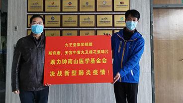 抗击疫情,九芝堂向钟南山医学基金会捐赠临床防治急需药品