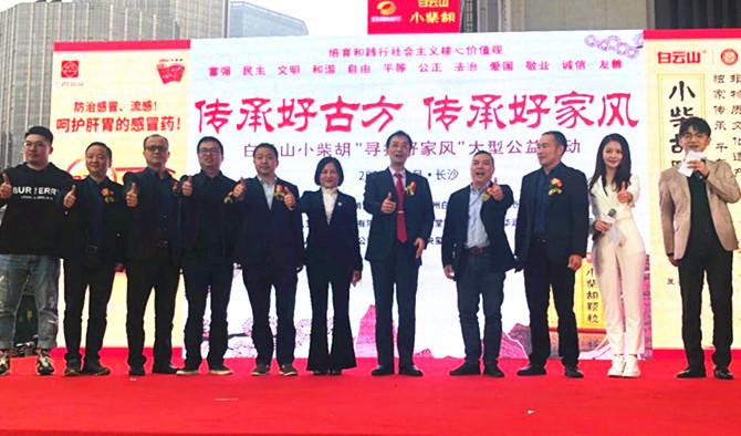 国药盛典  精彩370周年庆 ——《传承好古方,传承好家风》大型公益活动