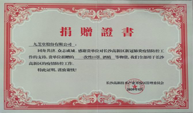 九芝堂获高新区新冠肺炎疫情防控物资捐赠证书