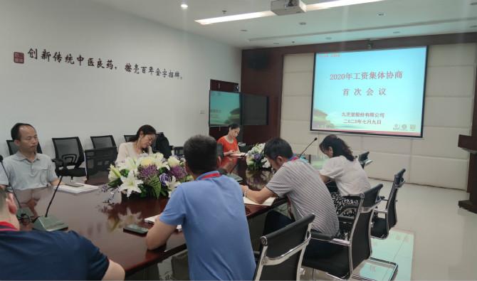 九芝堂召开2020年工资集体协商会议