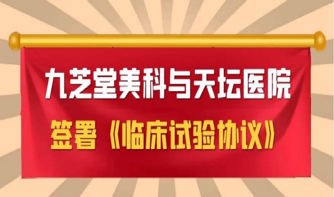 九芝堂美科与天坛医院签署协议,中国首个进口干细胞新药临床试验即将启动