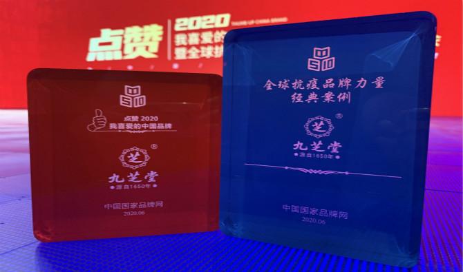 """九芝堂荣誉入选""""2020年我喜爱的中国品牌""""及""""全球抗疫品牌力量经典案例"""""""
