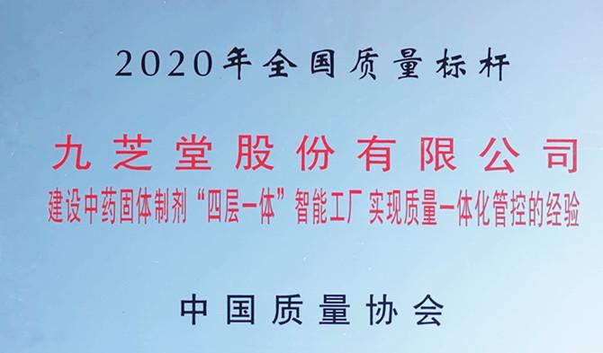 """重磅!领跑行业质量新标杆 —九芝堂荣获""""全国质量标杆"""""""