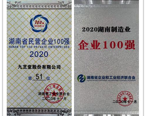 """壹日双荣:""""湖南省民营企业100强""""!""""湖南制造业100强""""!"""