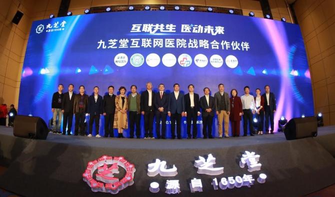 """""""互联网+中医医疗"""",九芝堂创始370周年迎问诊新模式"""