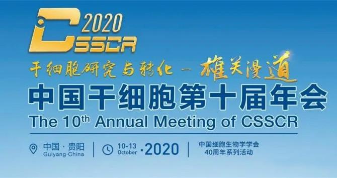 九芝堂美科参展中国干细胞第十届年会