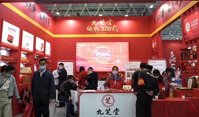 国潮在武汉,九芝堂亮相第二届世界大健康博览盛会