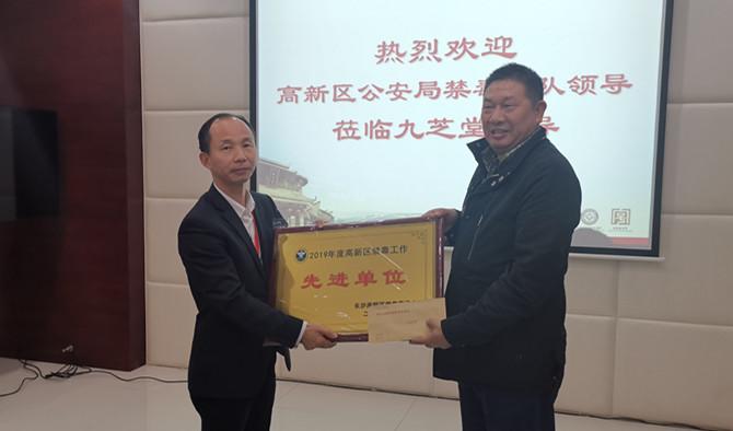 湖南省长沙市高新区禁毒委领导赴九芝堂举行授牌仪式并颁奖