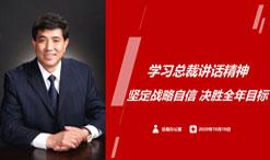 九芝堂集团总部召开学习总裁三季度讲话精神会议