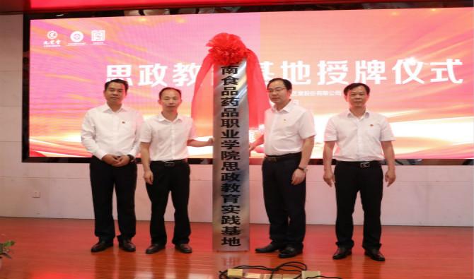 芝莲合璧 共育新人 湖南食品药品职院与九芝堂共建思政教育基地
