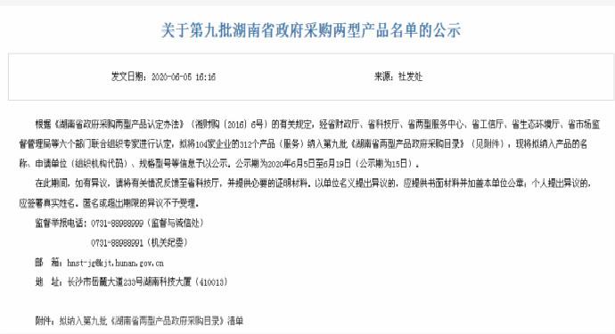 公司18个产品入选湖南省两型产品政府采购目录