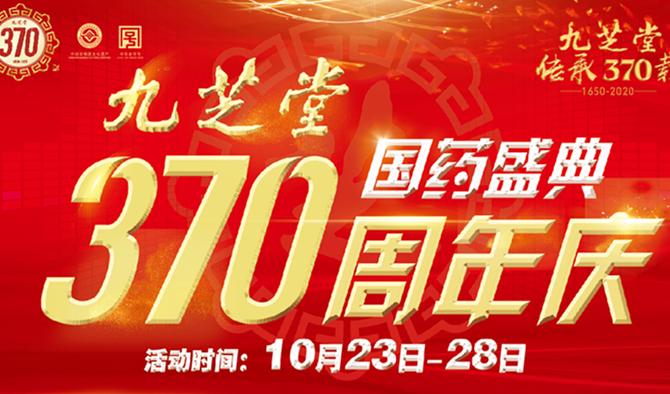 九芝堂370周年系列主题活动