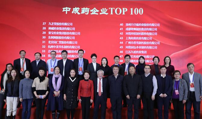 中国中药协会通报表扬抗疫和扶贫表现突出企业