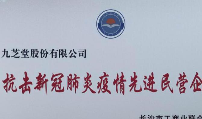"""九芝堂荣获""""抗击新型冠状肺炎疫情先进民营企业""""称号"""