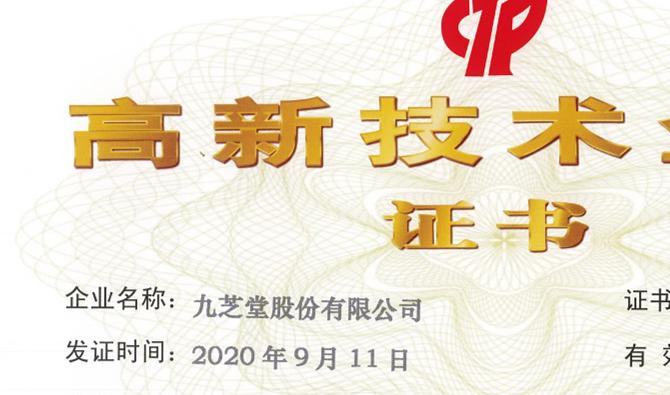 九芝堂顺利通过国家高新技术企业认定