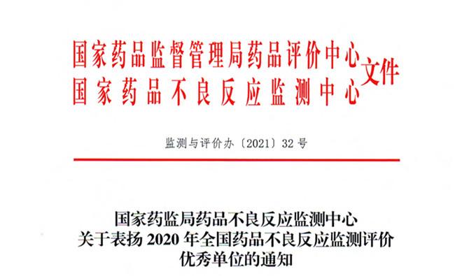 """友搏药业荣获""""2020年药品不良反应监测评价优秀企业""""称号"""
