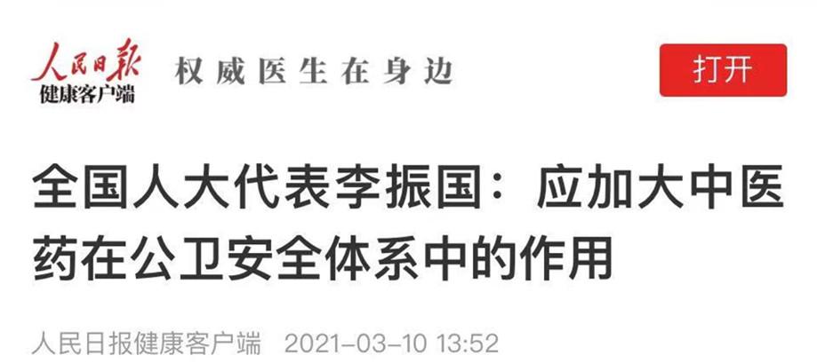 全国人大代表李振国:应加大中医药在公卫安全体系中的作用