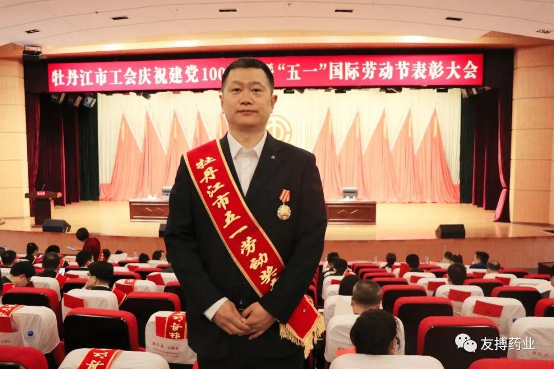 友搏药业员工李鹏荣获牡丹江市五一劳动奖章