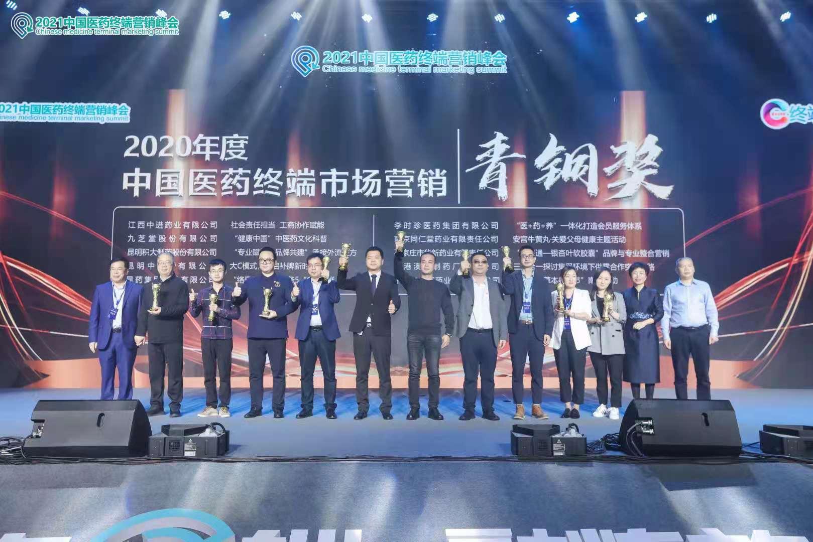 九芝堂全面参与2021中国医药终端营销峰会