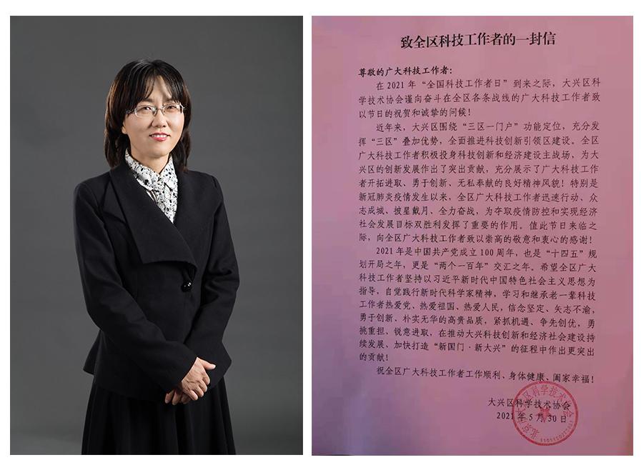 """九芝堂美科王凤博士入选""""2021年大兴区优秀科技工作者"""""""