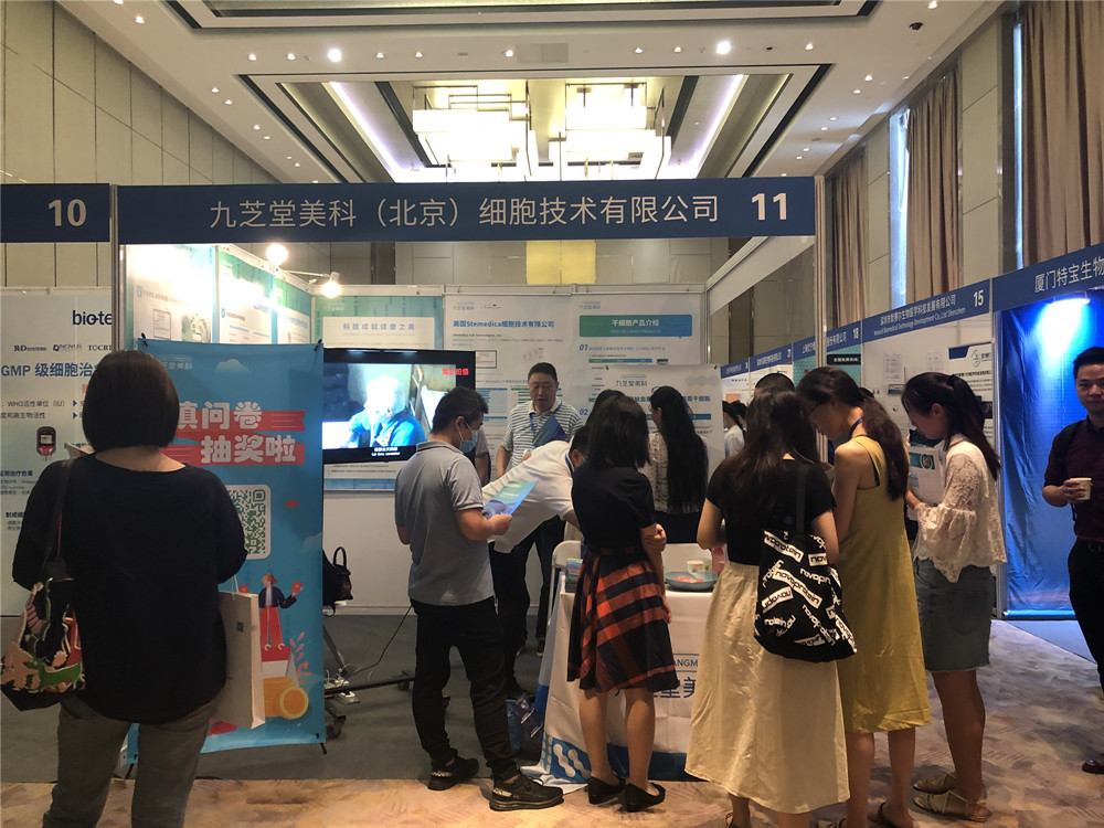 九芝堂美科参展第十二届国际细胞治疗大会