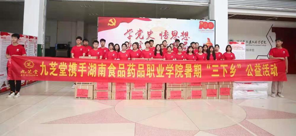 """响应""""三下乡"""",九芝堂志愿者联合院校赴乡村开展帮扶行动"""