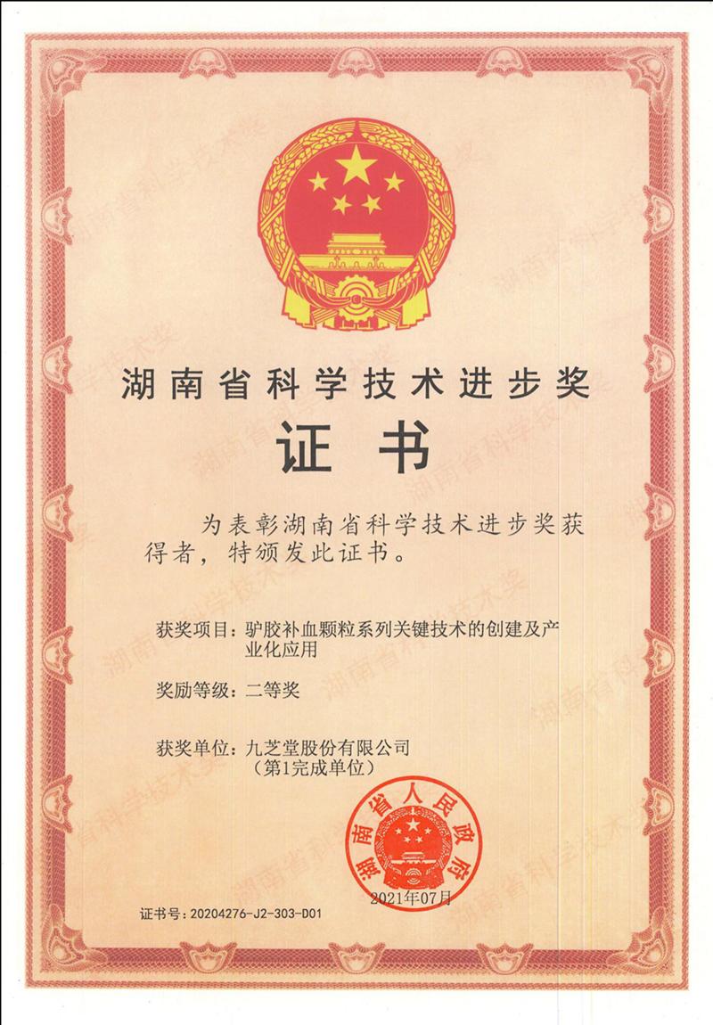 九芝堂驴胶补血颗粒项目荣获湖南省科技进步奖