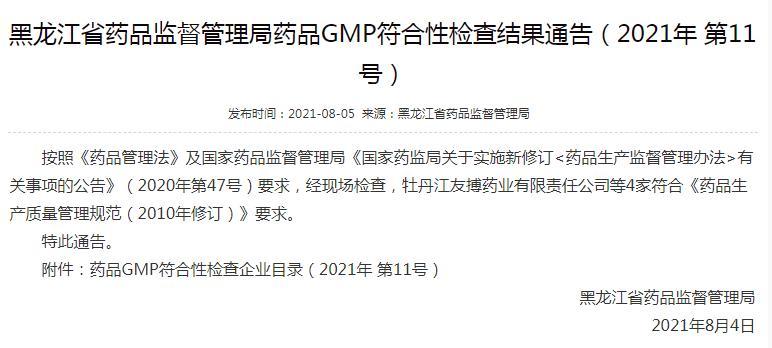 友搏药业冻干粉针车间顺利通过国内GMP符合性检查