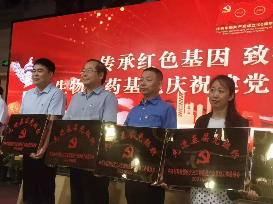 九芝堂美科党支部和党支部书记受到大兴区生物医药基地工委表彰